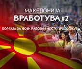 Makedonija Vrabotuva